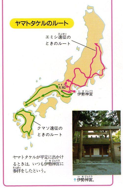 Yamatatakeru's Route