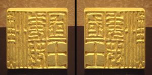 "The golden seal said to have been granted to the ""King of Wa"" by Emperor Guangwu of Han in 57 CE"