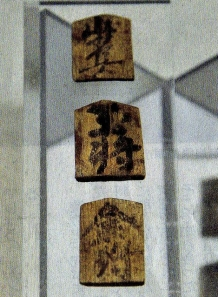 "1,000 year old ""koma"" chess pieces excavated from Kashihara city, Nara prefecture"