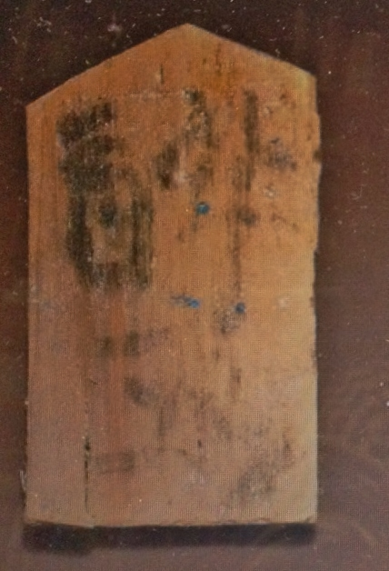 "Kanji characters for a ""suizo"" (drunk elephant) are written on the face of a wooden shogi piece found in the remains of a well in Nara. (Kazunori Takahashi)"