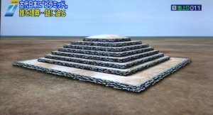 Reconstructed scene of what the Miyako-zuka pyramid looked like