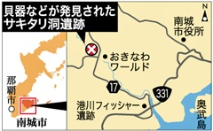 The location of Sakitari Cave