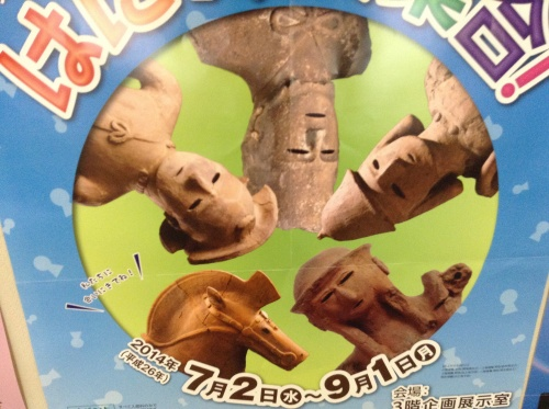 Haniwa figurine faces featured on a museum poster